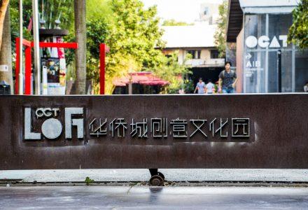 深圳OCT-LOFT华侨城创意文化园