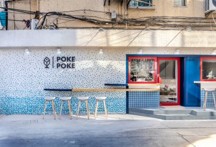 上海Poke Poke餐厅