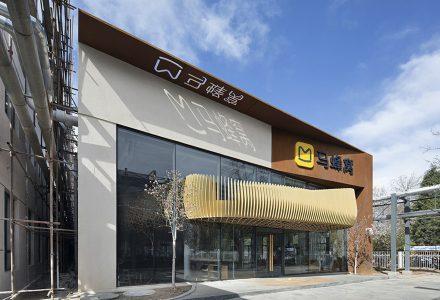 北京马蜂窝旅游网总部二期办公空间