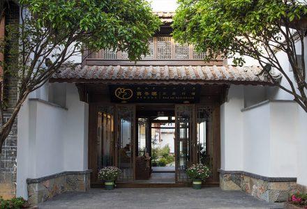"""丽江""""喜多娜·三合行馆""""文化酒店"""