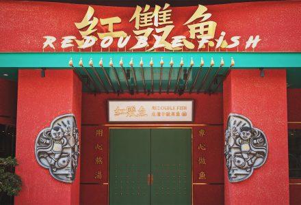 """广东汕头·""""红双鱼""""川菜餐厅设计"""