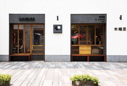 上海·Luneurs Boulanger+Glacier烘焙冰淇淋店