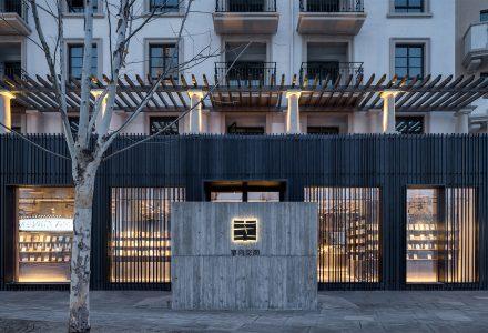 """秦皇岛阿那亚·""""单向空间""""书店设计 / B.L.U.E."""