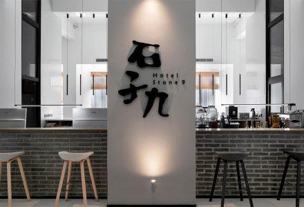"""重庆·""""石子九""""青年酒店设计"""