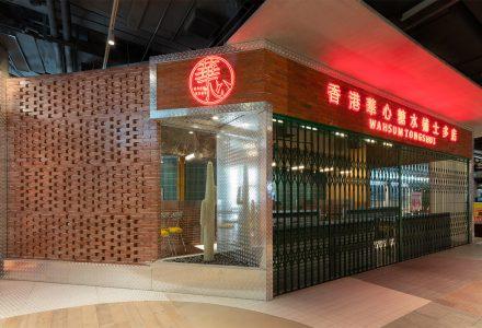 上海·香港华心糖水铺(TX淮海士多店)