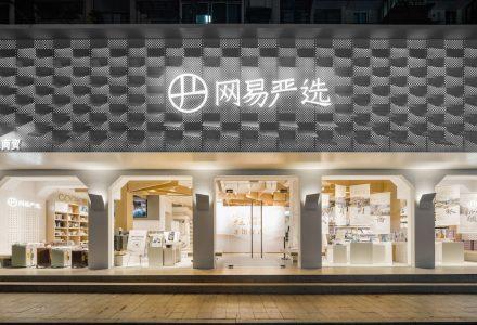 上海&杭州·网易严选新零售线下体验店