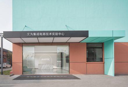 """上海·""""艾为电子""""实验中心设计 / 时象"""