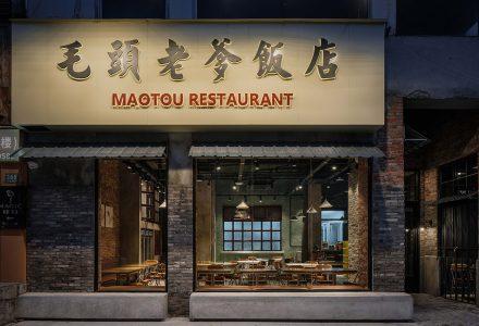 """上海·""""毛头老爹饭店""""主题餐厅设计 / YSPractice"""