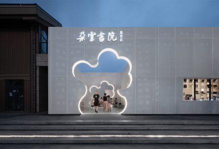 浙江台州·朵云书院(黄岩店) / Wutopia Lab